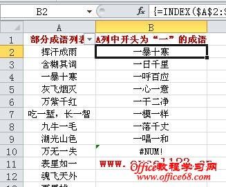excel利用数组公式从一列中提取包含指定内容的数据3