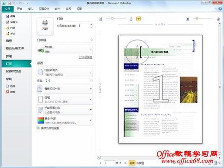 您可使用大量页面布局工具和可调整的打印设置查看整页打印预览