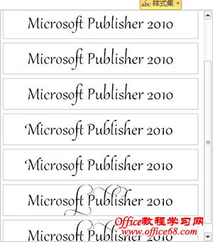 Publisher 2010 支持许多 OpenType 字体提供的专业版式功能