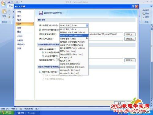Office Word 2003与Word 2007文件格式兼容包免费下载1