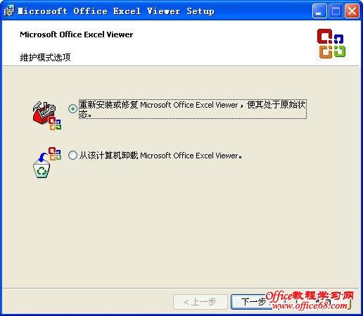 microsoft office excel 2007 下载