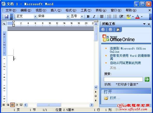 Microsoft Office Word 2003 官方简体中文破解版免费下载 Office教程学习网