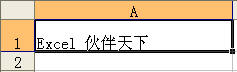 Excel2007添加拼音的技巧
