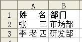 Excel2003实现姓名对齐的技巧