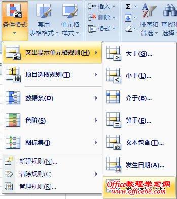 Excel2007查找重复值的技巧