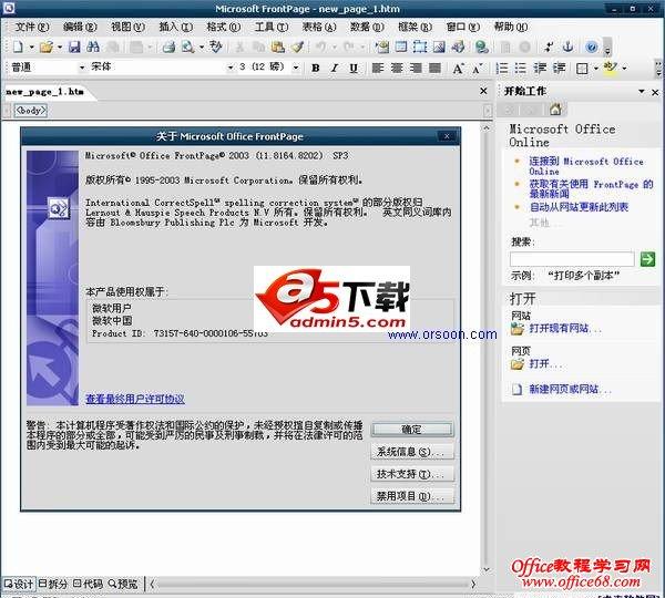 Frontpage 2003 官方中文安装版 免费下载及序列号2