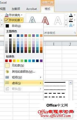 如何更改Excel2010文本框或形状的边框的样式