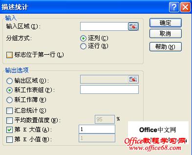Excel2007中的分析工具库工具使用详细图解教程大全2