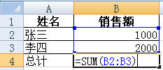 Excel2007输入函数的技巧2