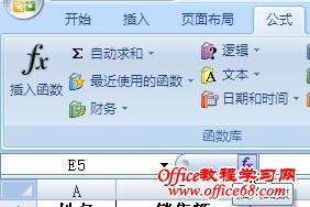 Excel2007输入函数的技巧5