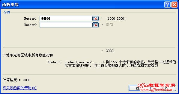 Excel2007输入函数的技巧7