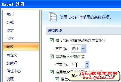 Excel选项