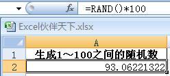 Excel使用RAND函数自动生成1~100之间的随机数