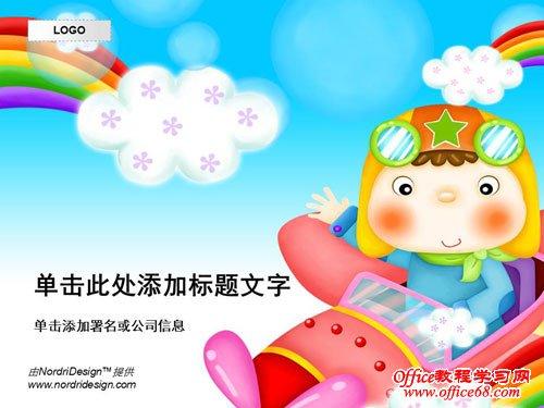 儿童节ppt模板 免费打包下载