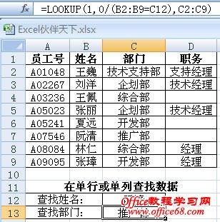 Excel使用LOOKUP函数实现无序查找