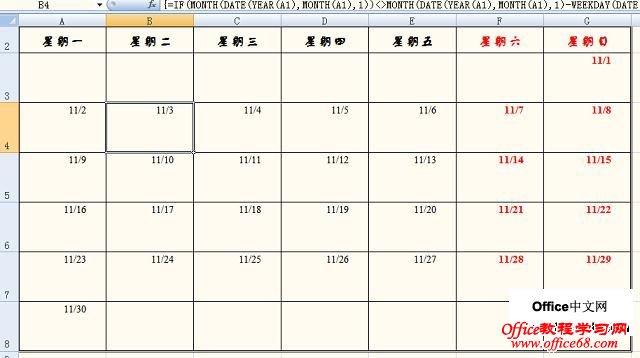 Excel使用数组公式显示的日历 实例讲解
