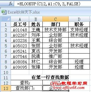 Excel使用HLOOKUP函数在第一行查找数据
