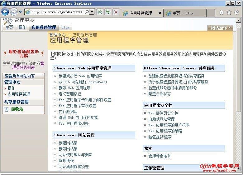 Microsoft SharePoint Server 20074