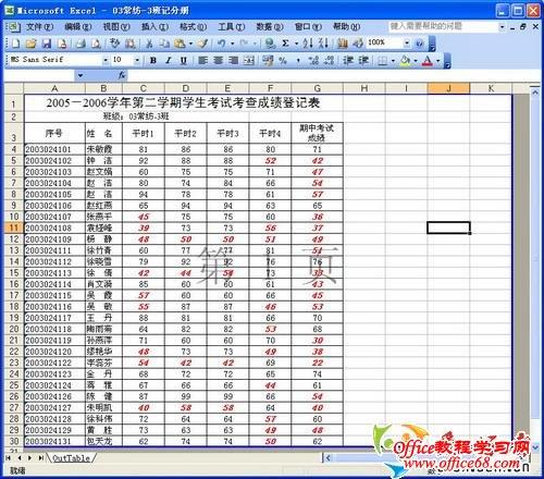 Excel表格的基本公式教程大全 免费下载3
