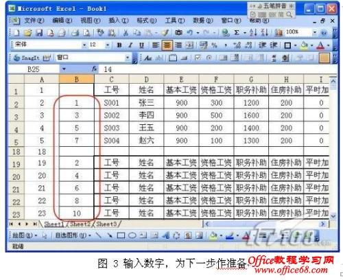 Excel表格的基本公式教程大全 免费下载4