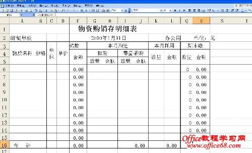 Excel格式的商品销售日报表模版 免费下载2
