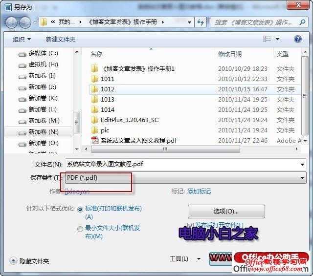 Word 2010文档如何转成PDF文档