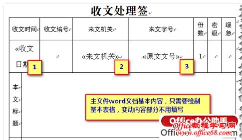 word 2013邮件合并功能的使用方法