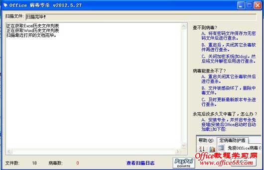 office 宏病毒专杀\\免疫工具CleanMacro 免费下载