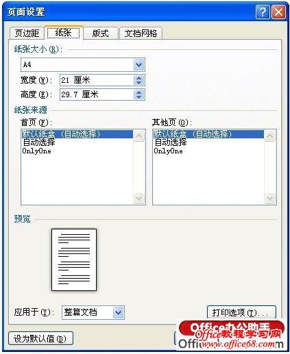 怎么将Word文档调整为1页宽1页高?