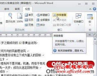 Word 2010/Word 2007的设置方法