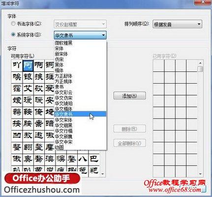 选择系统字体