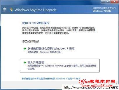 Windows Anytime Upgrade窗口
