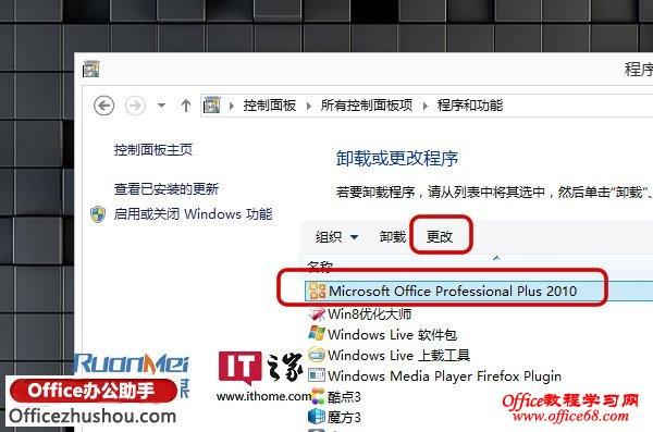 Office安装程序原生更换Key
