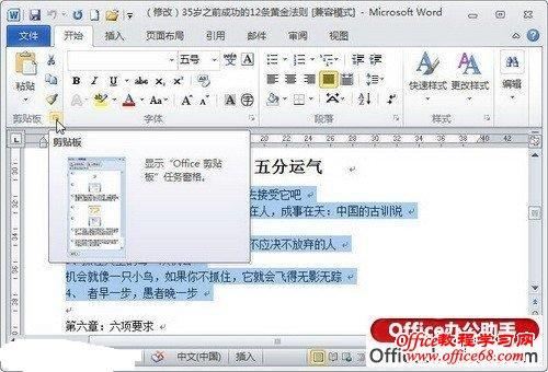 """单击""""显示'Office剪贴板'任务窗格""""按钮"""