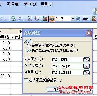 Excel高级筛选和宏的结合用法详解2