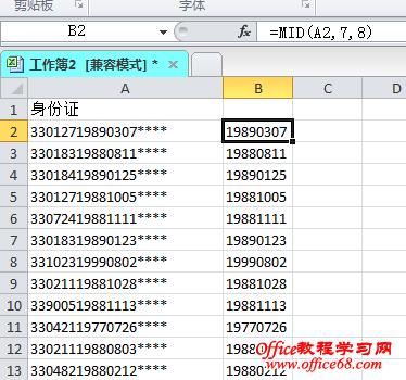 Excel2010通过身份证查找返回生日函数与公式1