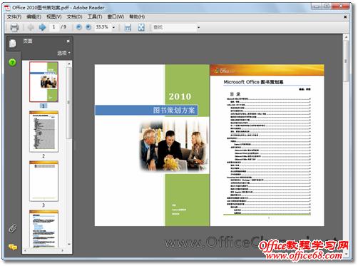 如何轻松将word文档转换为pdf文件格式图片