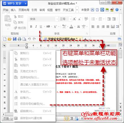 wps word禁止复制word文字内容图片