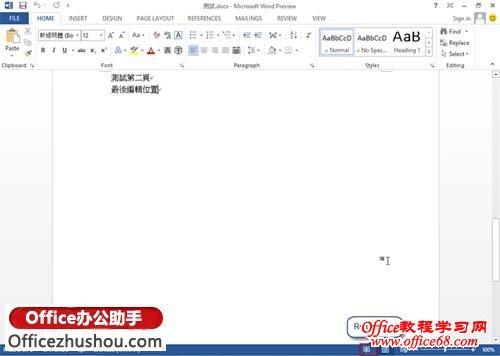 word 2013中read mode阅读模式与resume reading恢复阅读的使用方