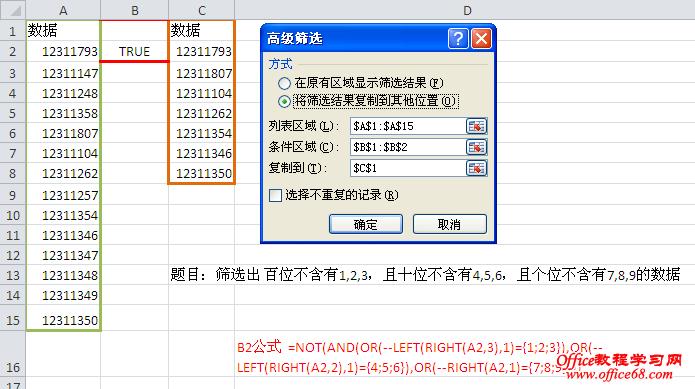 Excel高级筛选之公式使用图解教程1