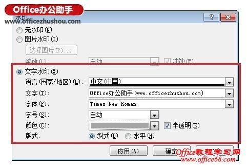 word 2010文档添加文字水印的方法图解教程图片