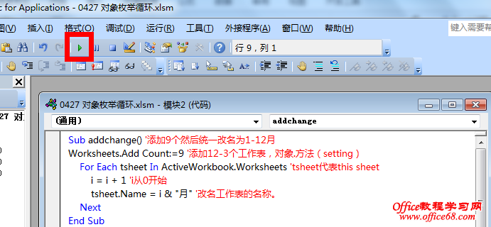 221AWC2-3 Vba Activeworkbook Worksheets Count on