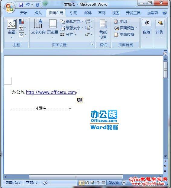 返回到word2007文档编辑界面图片