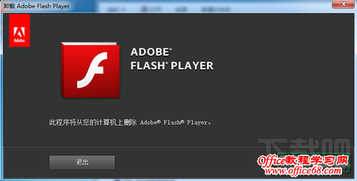 Adobe Flash Player Uninstaller卸载Flash Player