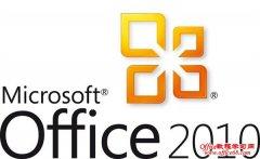 微软发布 Office 2010 Service Pack 2 正式版 免费下载