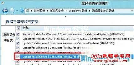 解决64位Win8系统安装Office2010出现2705的错误提示