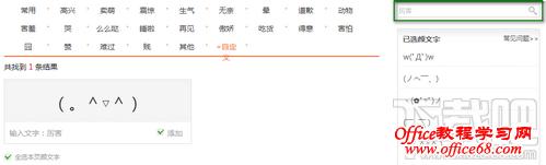 搜狗颜文字表情包制作下载教程图片