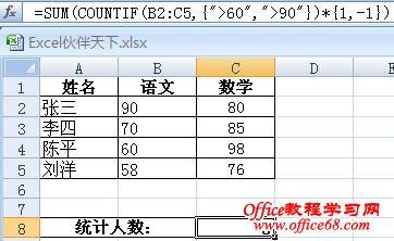 Excel使用COUNTIF函数统计满足多个条件的数量