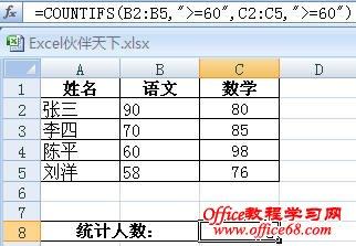 Excel使用COUNTIFS函数统计满足多个条件的学生人数