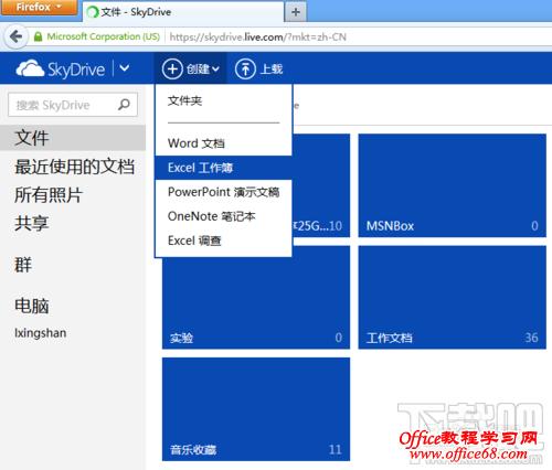 如何使用微软skydrive在线Excel电子表格软件